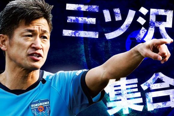 El hombre record japones. Foto: Twitter: @yokohama_fc