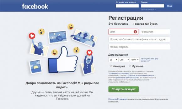 """""""No tenemos planes de inspeccionar a Facebook en 2017, pero en 2018 nos plantearemos si hacerlo. Foto: facebook.com"""