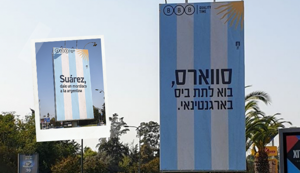 El cartel con el que esperan a Luis Suárez en Israel. Fotos: Burgus Burger Bar