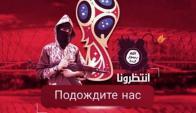 ISIS amenaza al Mundial de Rusia 2018